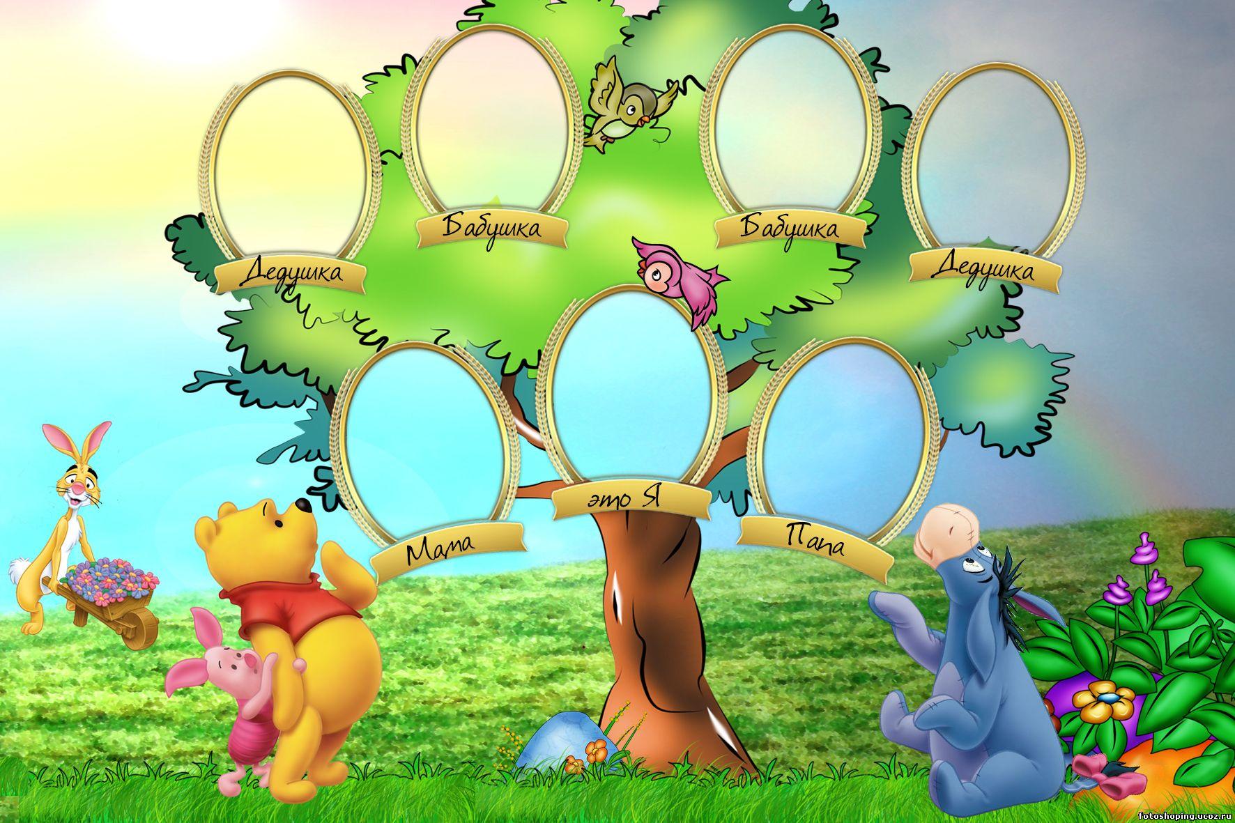 Семейное древо своими руками фото 18